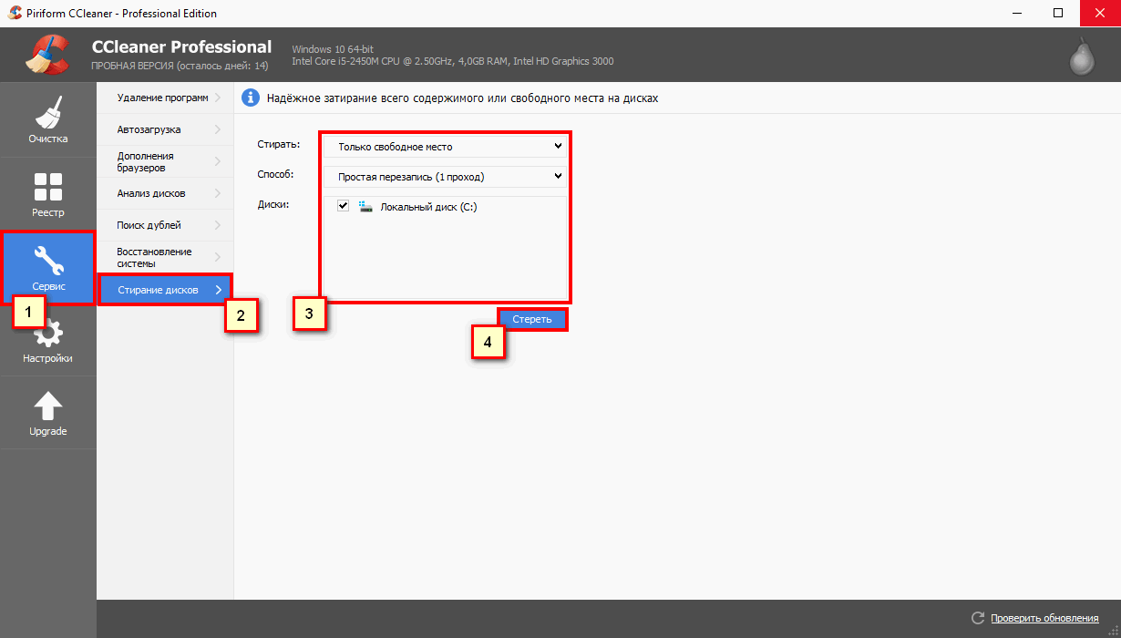 CCleaner - как удалить удаленные файлы