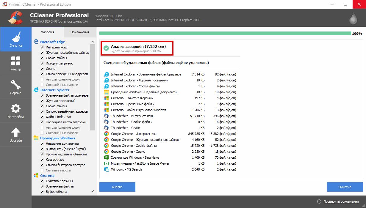 CCleaner - сведения об удаляемых файлах