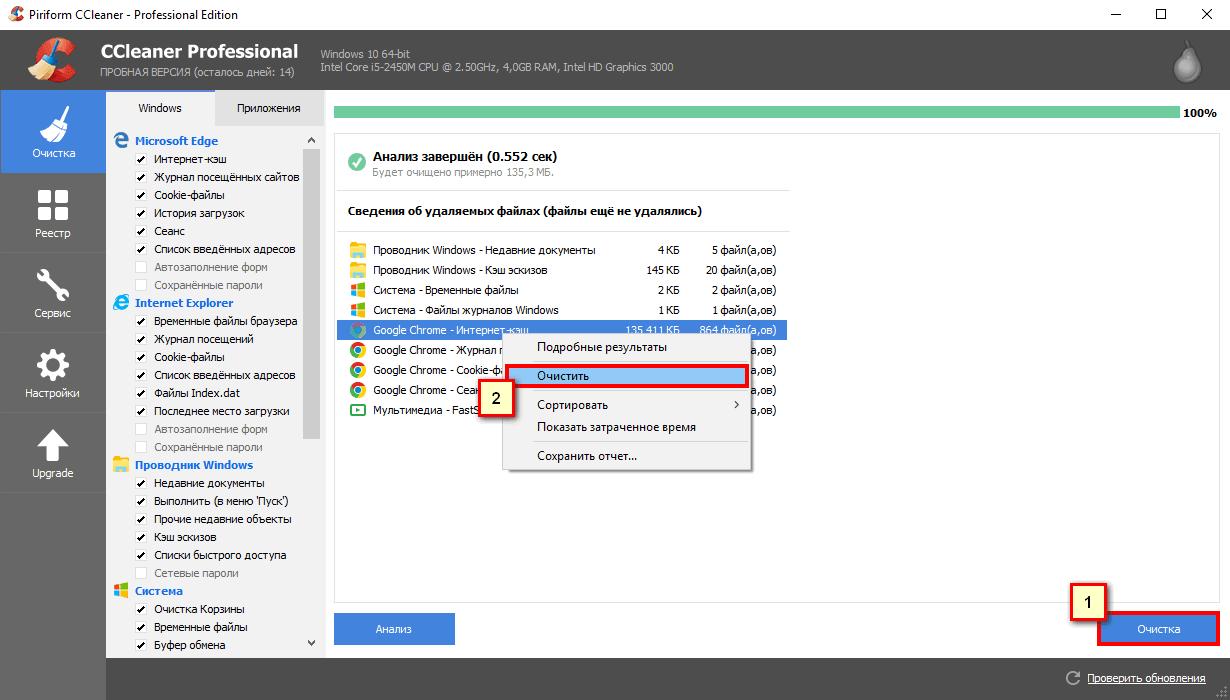 CCleaner - очистить компьютер