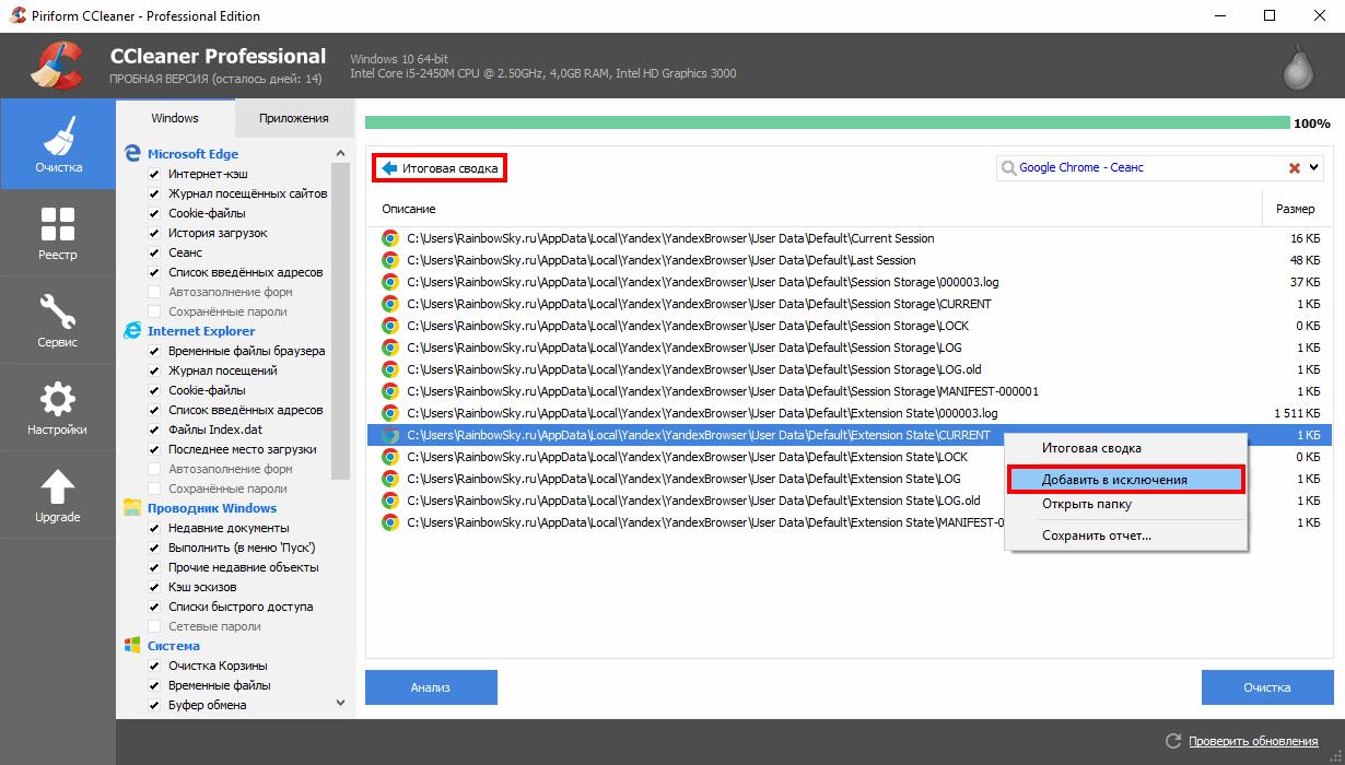 СиКлинер - подробные результаты об удаляемых файлах