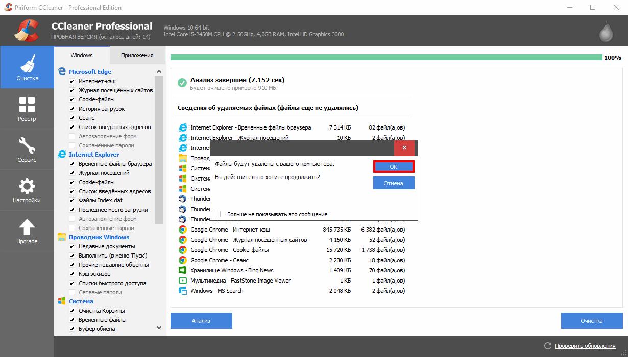 CCleaner - файлы будут удалены с вашего компьютера