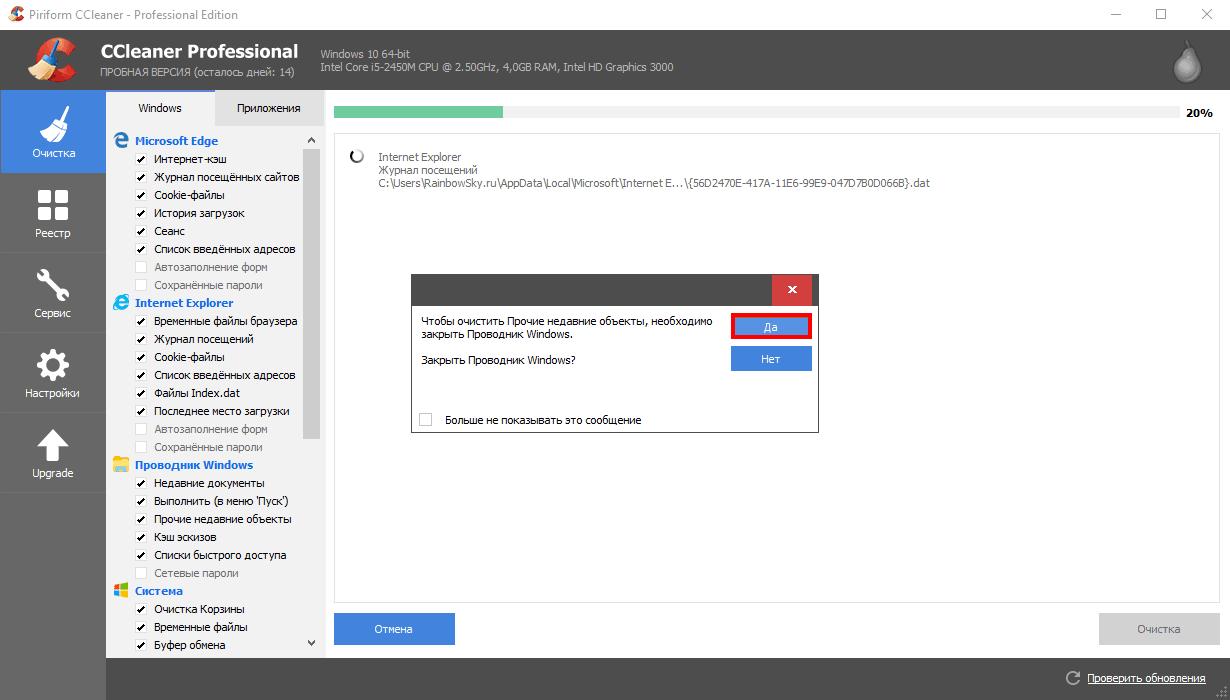 СиКлинер - запрос на закрытие запущенных программ