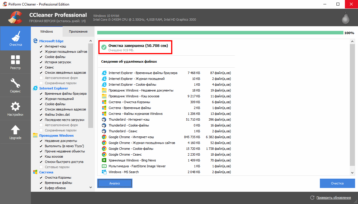 CCleaner - результаты очистки компьютера