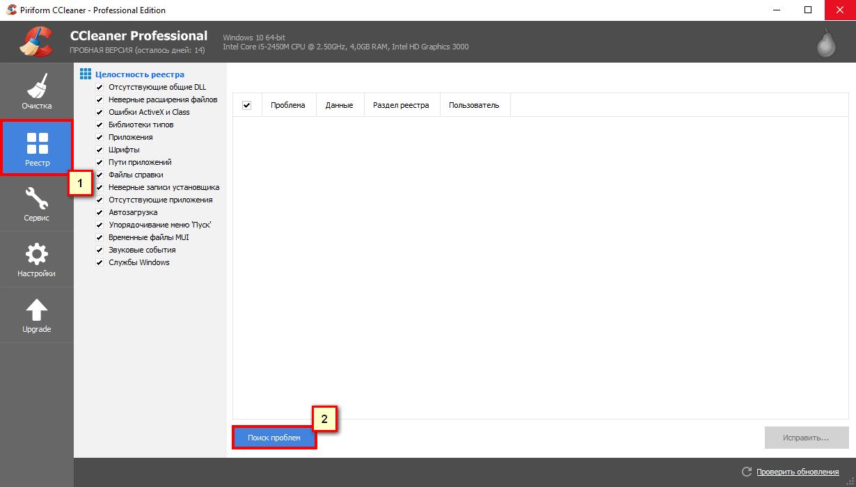 CCleaner - как почистить реестр