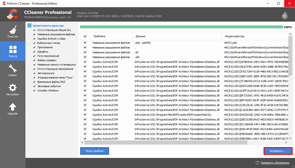 CCleaner - поиск ошибок реестра