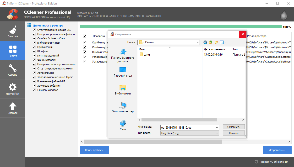 CCleaner - сохранить копию системного реестра Windows