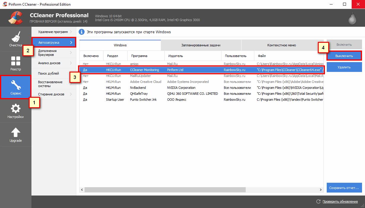 CCleaner - как отключить автозапуск программ