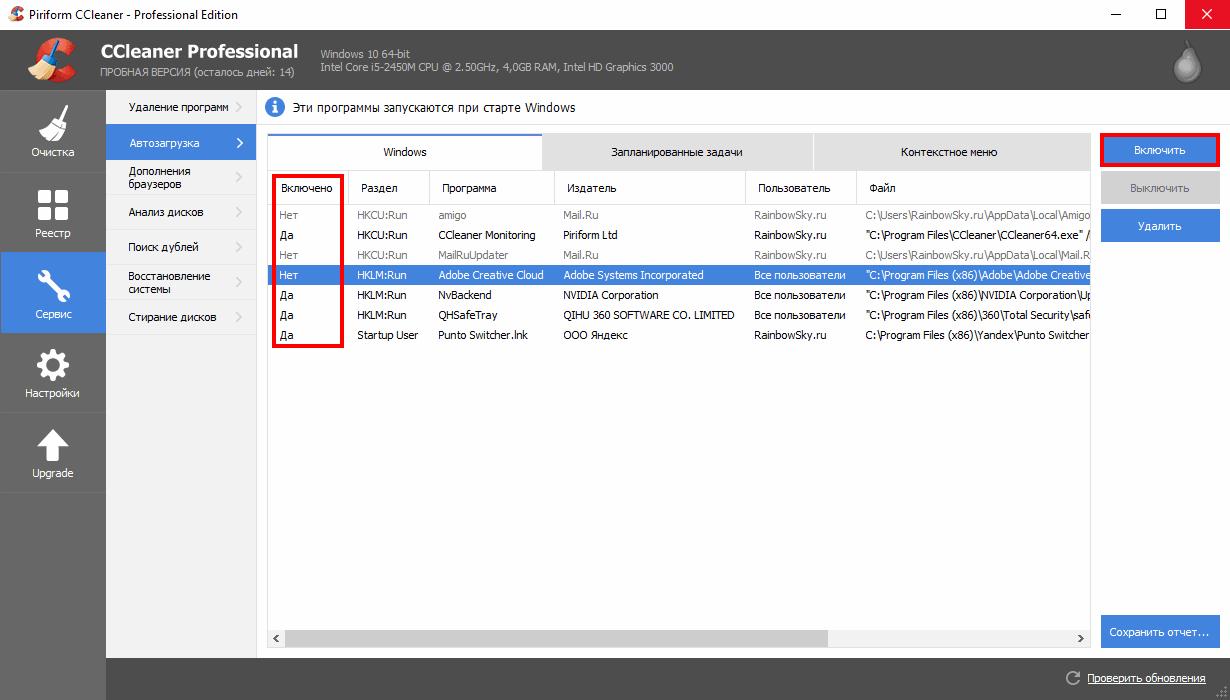 CCleaner - включение автозагрузки программы