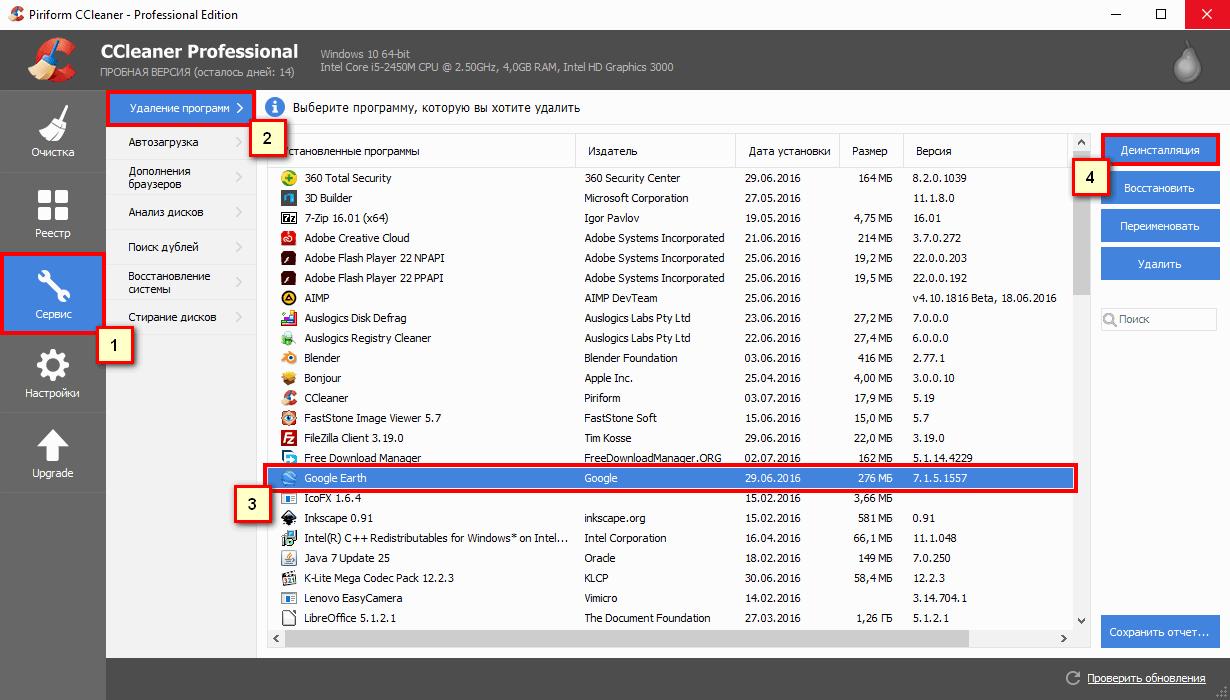 CCleaner - как удалить программу с компьютера