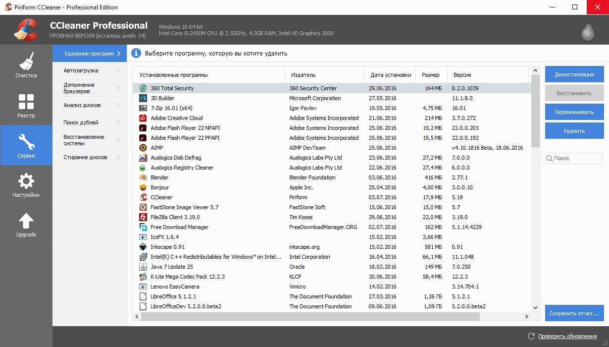 CCleaner - список установленных на вашем компьютере программ